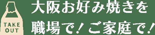 大阪お好み焼きを職場で!ご家庭で!